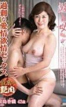 Sabishinbo Mother Excessive Love Lust Erotik Filmi izle