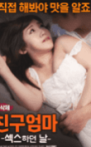 Friends mother day of love desire Erotik Film izle