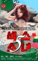 Seksi Kızlar 5 Kore Erotik Film izle