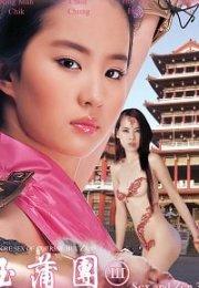 Seks ve Zen III Erotik Film izle